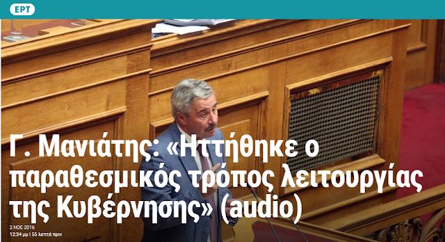 Γ. Μανιάτης στο ρ/φ της ΕΡΤ: Ηττήθηκε ο παραθεσμικός τρόπος λειτουργίας της Κυβέρνησης (ηχητικό)