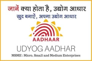 Udyog Aadhar Online Registration and Verification
