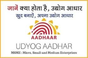 उद्योग आधार ऑनलाइन रजिस्ट्रेशन, सत्यापन व दस्तावेज | MSME Udyog Aadhar Online Registration, Verification & Documents
