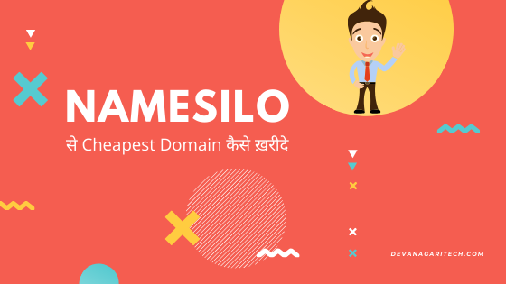 Namesilo से Cheapest Domain कैसे ख़रीदे