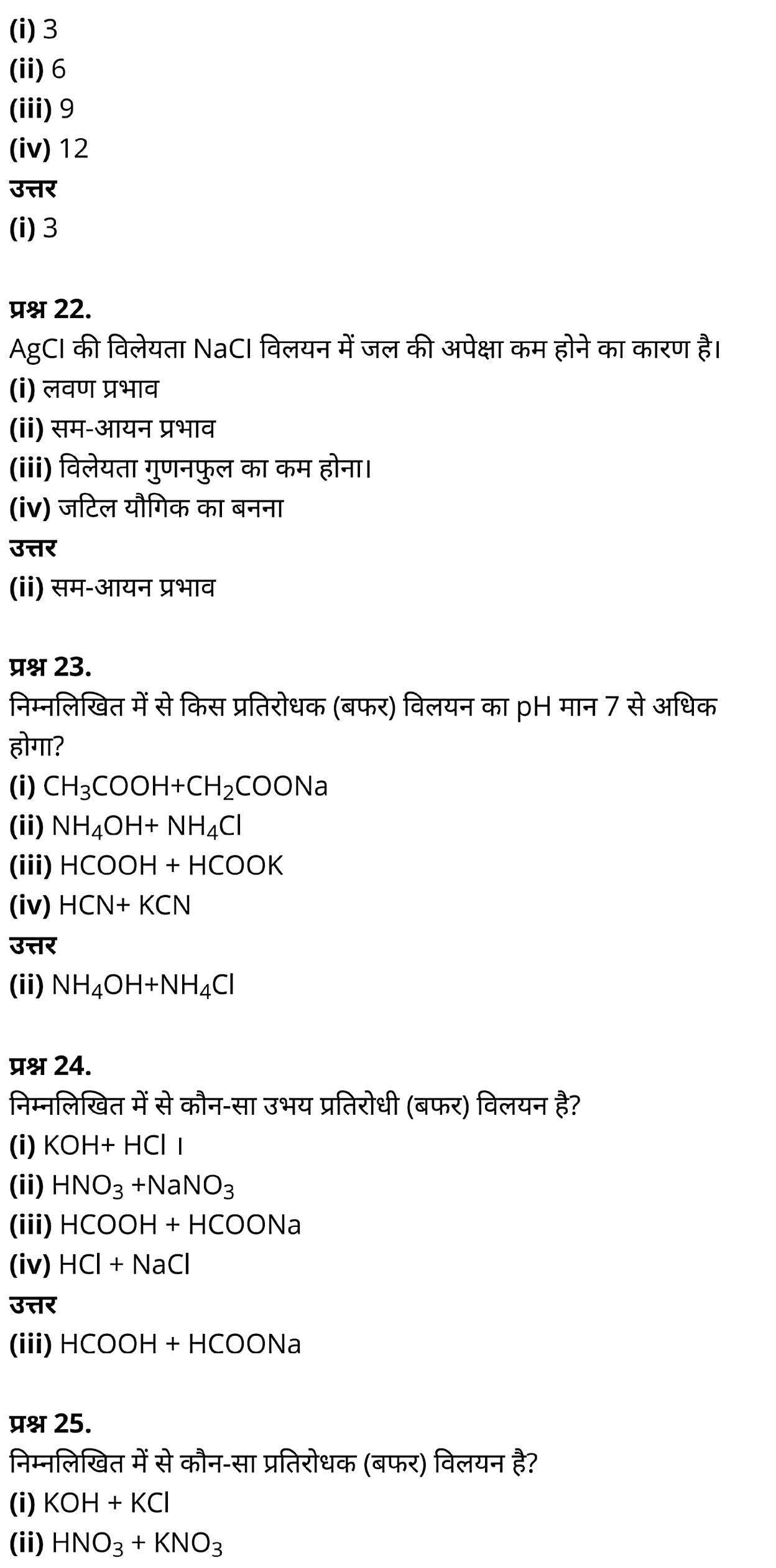 कक्षा 11 रसायन विज्ञान अध्याय 7, कक्षा 11 रसायन विज्ञान  का अध्याय 7 ncert solution in hindi, कक्षा 11 रसायन विज्ञान  के अध्याय 7 के नोट्स हिंदी में, कक्षा 11 का रसायन विज्ञान अध्याय 7 का प्रश्न उत्तर, कक्षा 11 रसायन विज्ञान  अध्याय 7 के नोट्स,