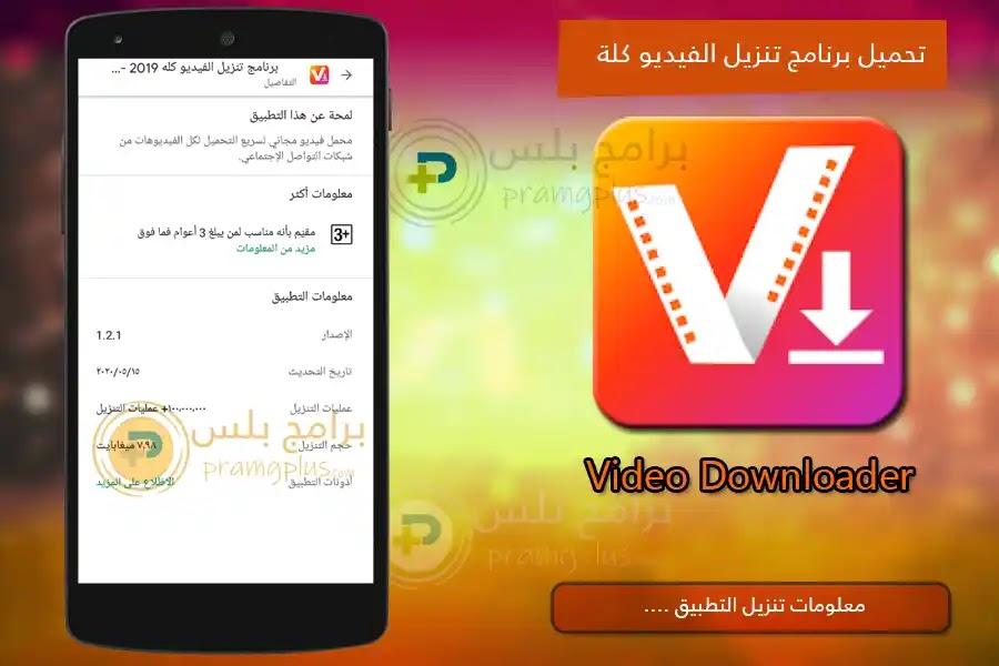 معلومات تنزيل برنامج تحميل الفيديو