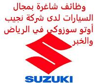 وظائف شاغرة بمجال السيارات لدى شركة نجيب أوتو سوزوكي في الرياض والخبر تعلن شركة نجيب أوتو سوزوكي, عن توفر وظائف شاغرة بمجال السيارات, للعمل لديها في الرياض والخبر وذلك للوظائف التالية: 1- تحكم أعمال الورشة (الرياض، الخبر) 2- فني كهربائي سيارات (الخبر) 3- بائع قطع غيار الورشة (الخبر) 4- بائع قطع غيار – جملة (الرياض) 5- فني خدمة سريعة (الرياض) الخبرة: سنتان على الأقل من العمل في المجال أن يكون لديه خبرة مع سيارات سوزوكي أو ماركات متعددة للتـقـدم إلى الوظـيـفـة يـرجى إرسـال سـيـرتـك الـذاتـيـة عـبـر الإيـمـيـل التـالـي Career@najeeb-auto.com مـع ضرورة كتـابـة عـنـوان الرسـالـة, بـالـمـسـمـى الـوظـيـفـي       اشترك الآن في قناتنا على تليجرام        شاهد أيضاً: وظائف شاغرة للعمل عن بعد في السعودية       شاهد أيضاً وظائف الرياض   وظائف جدة    وظائف الدمام      وظائف شركات    وظائف إدارية                           لمشاهدة المزيد من الوظائف قم بالعودة إلى الصفحة الرئيسية قم أيضاً بالاطّلاع على المزيد من الوظائف مهندسين وتقنيين   محاسبة وإدارة أعمال وتسويق   التعليم والبرامج التعليمية   كافة التخصصات الطبية   محامون وقضاة ومستشارون قانونيون   مبرمجو كمبيوتر وجرافيك ورسامون   موظفين وإداريين   فنيي حرف وعمال     شاهد يومياً عبر موقعنا نتائج الوظائف وزارة الشؤون البلدية والقروية توظيف وظائف سائقين نقل ثقيل اليوم وظائف بنك ساب وظائف مستشفى الملك خالد للعيون وظائف حراس أمن بدون تأمينات الراتب 3600 ريال مطلوب عامل مستشفى الملك خالد للعيون توظيف وظائف دبلوم محاسبة وظائف الخدمة الاجتماعية شركة ارامكو روان للحفر وظائف سائق خاص اليوم مطلوب مساح البنك السعودي للاستثمار توظيف ارامكو روان للحفر وظائف البريد السعودي البريد السعودي وظائف وظائف وزارة الصحة ٢٠٢٠ عامل فلبيني يبحث عن عمل وظائف حراس امن في صيدلية الدواء البريد السعودي توظيف رواتب وظائف الأمن السيبراني ارامكو حديثي التخرج وظائف حراس امن بدون تأمينات الراتب 3600 ريال وظائف العربية للعود هيئة السوق المالية توظيف صحيفة الوظائف الالكترونية وظائف عبدالصمد القرشي صندوق الاستثمارات العامة وظائف وظائف الامن السيبراني توظيف وزارة الصحة وزارة الدفاع توظيف ارامكو توظيف وزارة العدل التوظيف وزارة العدل توظيف طيران اديل توظيف العربية للعود ت
