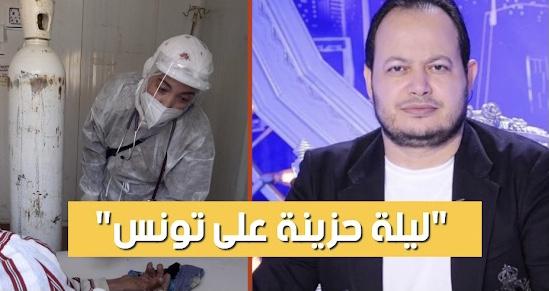 سمير الوافي : لطفك يا رب.. ليلة مرعبة و حزينة في تونس .. (فيديو)