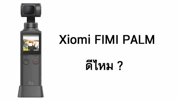 Xiaomi FIMI PALM คืออะไร?