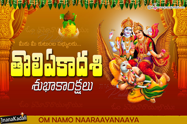 Toli Ekadasi 2018 Images, Quotes, Wishes Greetings Wallpapers (SMS, Messages) FB & Whatsapp,Tholi Ekadasi 2019 | Importance and Significance of Tholi Ekadasi,Happy Toli Ekadasi 2019,Tholi Yekadasi Images, Quotes, Wishes in Telugu Tamil/ Hindi/ Kannada/ Hindi Languages Mentioned. Download Yekadasi Wallpapers and greetings and Send to Relatives, Friends on this occasion with God Wallpapers, Photos. Also Send Toli Yekadasi SMS & Messages through Android Mobile Phones.