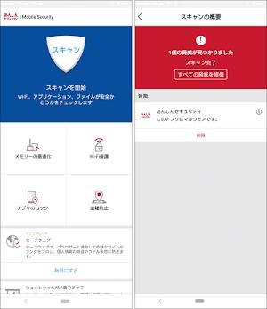 ドコモ、「あんしんセキュリティ」の偽アプリへの注意喚起。「ドコモお客様センター」などドコモを装うSMSに注意