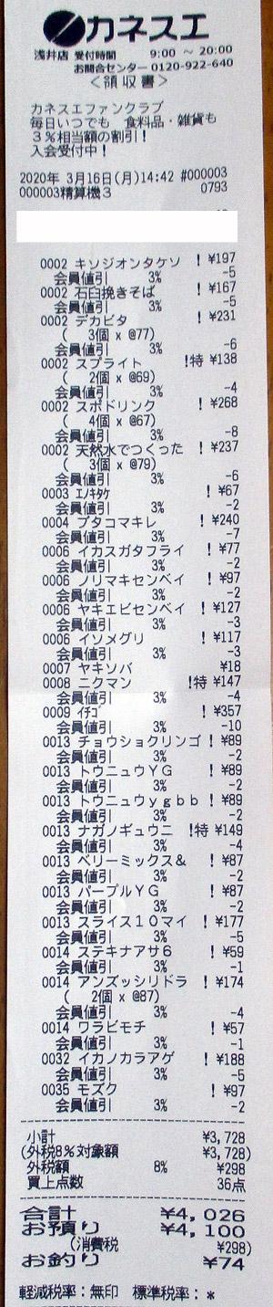 カネスエ 浅井店 2020/3/16 のレシート