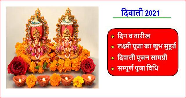 Diwali Shubh Muhurat 2021: Lakshmi Puja Muhurat Timing, Choghadiya, Puja Vidhi
