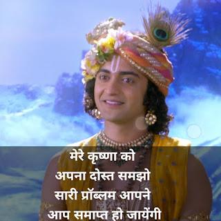 Jai Shree Krishna Quotes In Hindi - Radha Krishna Quotes