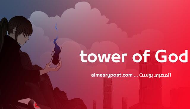 فيلم برج الإله: TOWER OF GOD