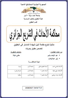 مذكرة ماستر: محاكمة الأحداث في التشريع الجزائري PDF