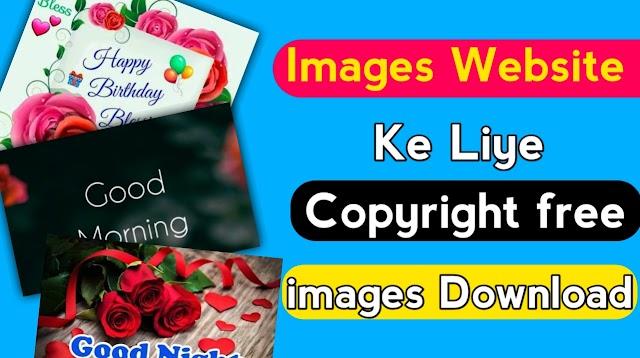image website ke liye photo kaha se download kare