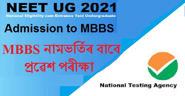 National Eligibility-cum-Entrance Test (NEET) 2021
