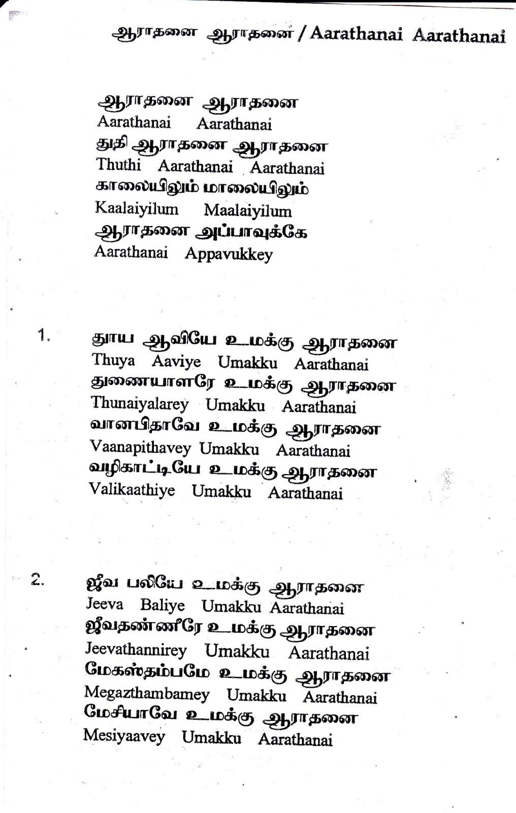 Abirami Andhadhi Lyrics Epub