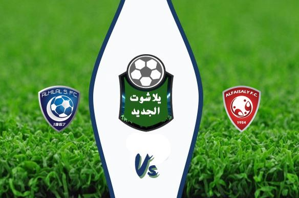 نتيجة مباراة الهلال والفيصلي اليوم الأثنين 20-01-2020 الدوري السعودي