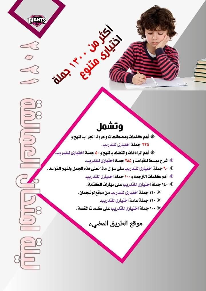 المراجعة النهائية في اللغه الانجليزيه للصف الثالث الثانوي 2021 كتاب العمالقة