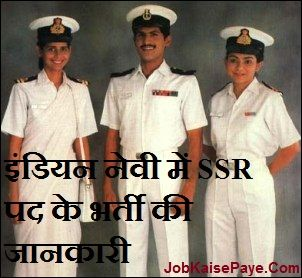 Information about the recruitment of SSR post in Indian Navy