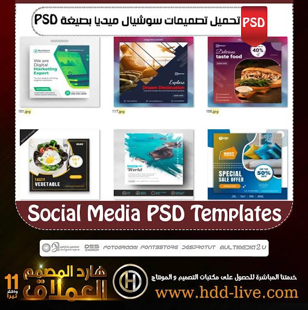 تصميمات سوشيال ميديا PSD