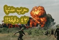 اقصر حرب في التاريخ