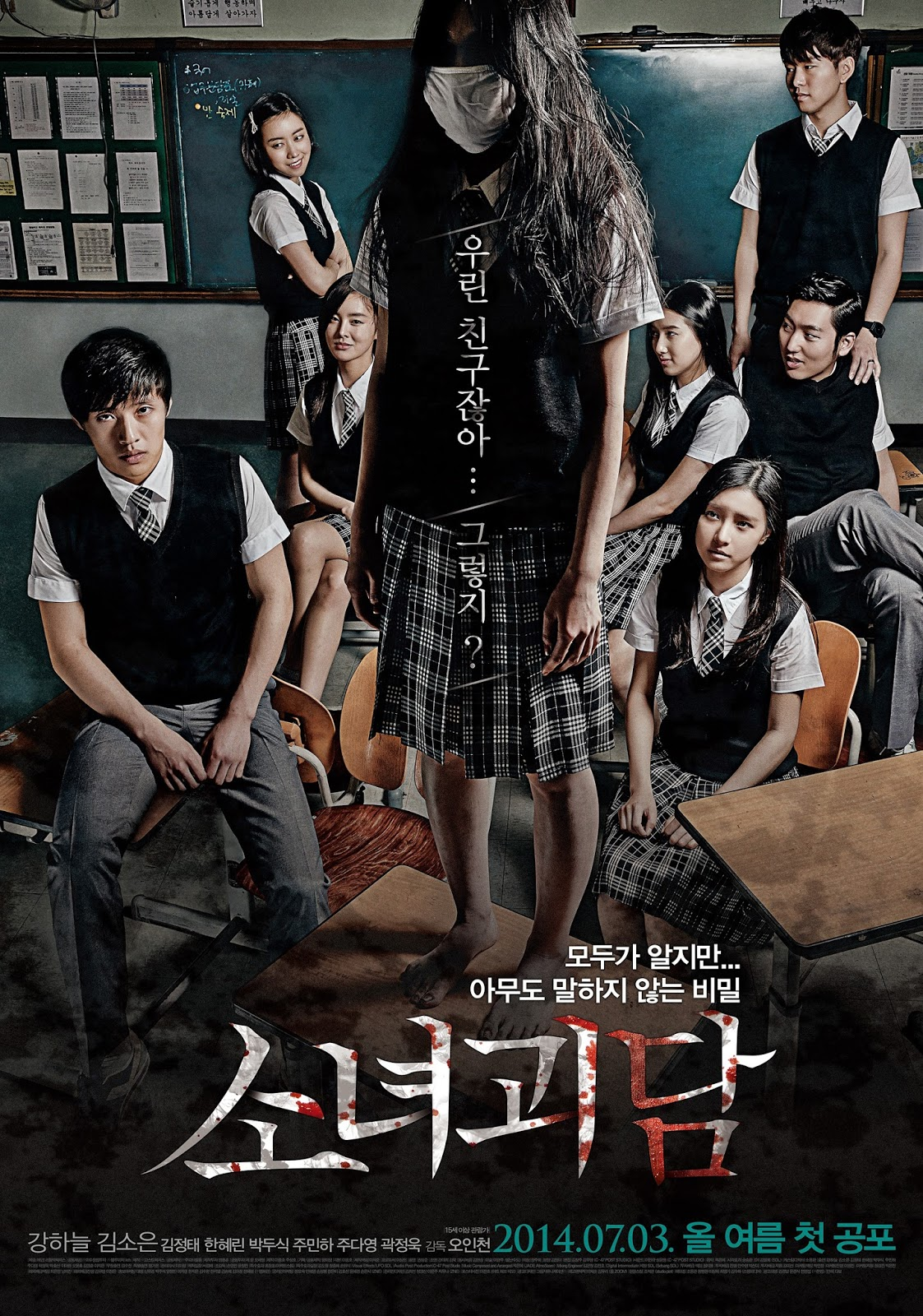 Mourning Grave (Korean Movie) Subtitle Indonesia