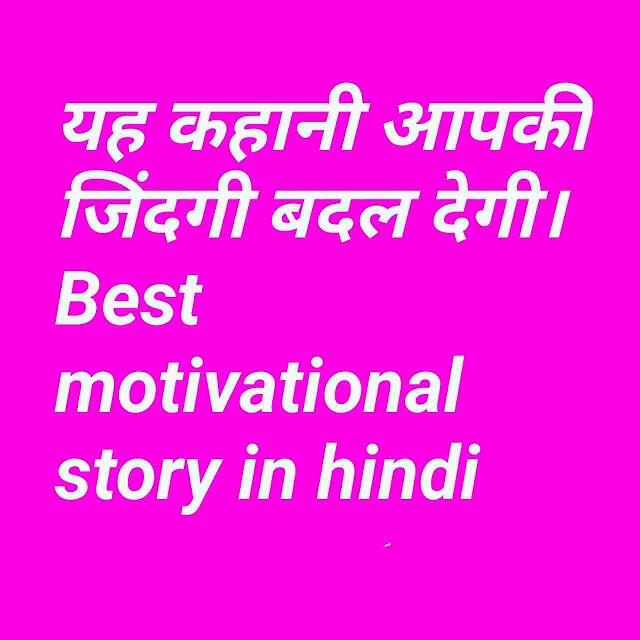 ये कहानी आपकी जिंदगी बदल देगी || 4 best motivational story in hindi