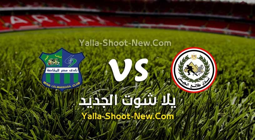 مباراة طلائع الجيش ومصر المقاصة