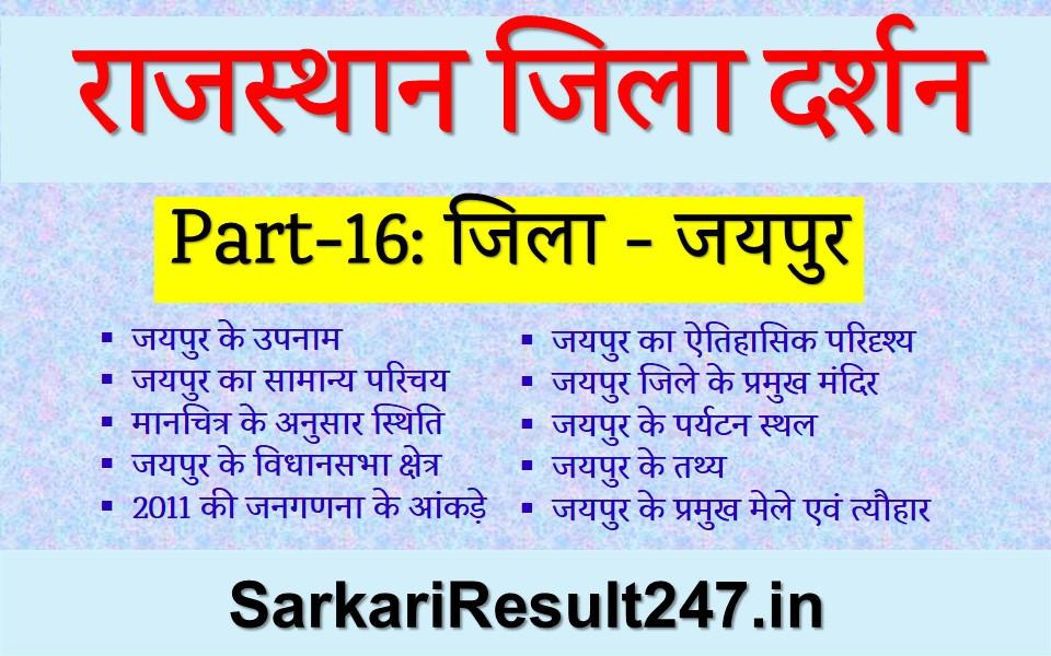 Jaipur District GK in Hindi, Jaipur GK in Hindi, Jaipur Jila Darshan