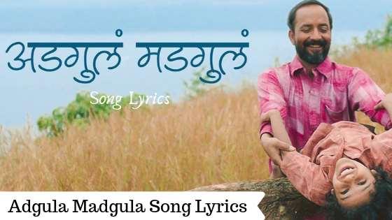 Adgula Madgula (अडगुल मडगुल) Song Lyrics - Movie