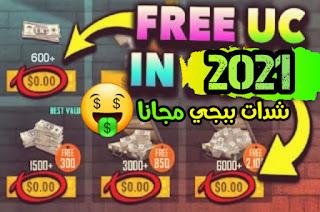 شحن شدات ببجي مجانا مضمونة جربها بنفسك | Free uc pubg mobile 2021