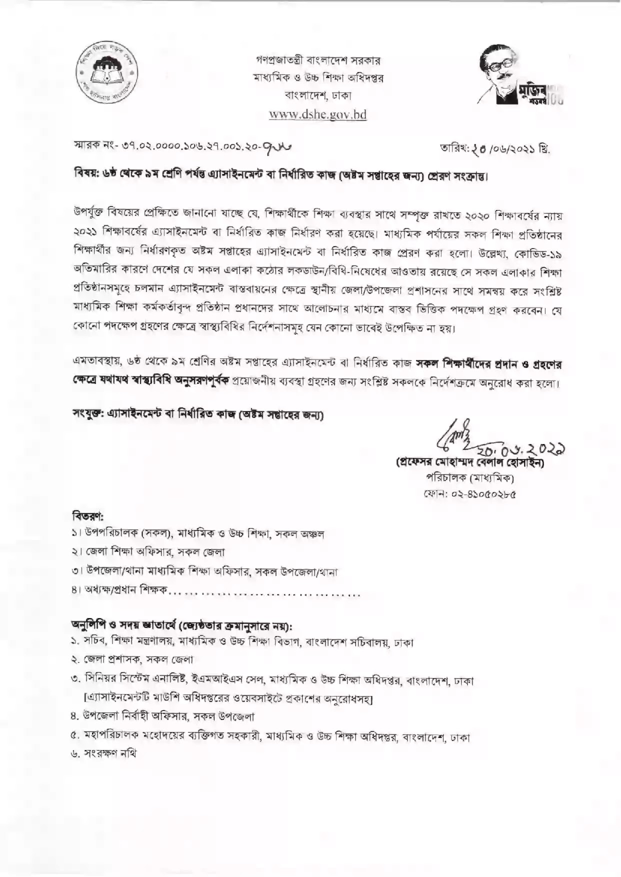 DSHE School Assignment Notice 2021 8th Week