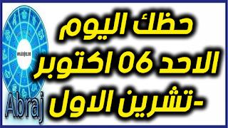 حظك اليوم الاحد 06 اكتوبر-تشرين الاول 2019