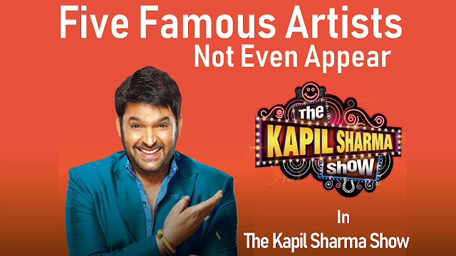 Five famous artists did not even appear in The Kapil Sharma Show