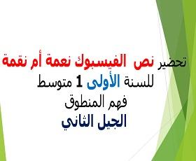 تحضير نص الفيسبوك نعمة أم نقمة لغة عربية سنة أولى متوسط، مذكرة درس: