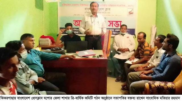 ঝিকরগাছায় বাংলাদেশ প্রেসক্লাব যশোর জেলা শাখার ৭ সদস্যদের ত্রি-বার্ষিক কমিটি গঠন