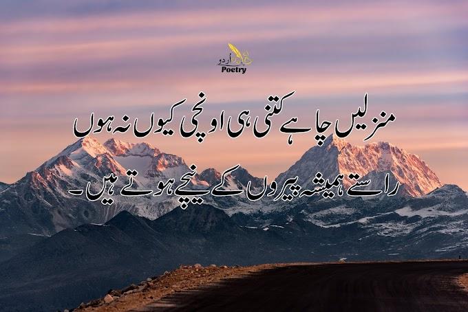 Manzilain chahay kitni hi unchi kiu na hoon - Motivational Urdu Quotes