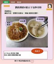 劉銘傳路豆干包  炒米粉,在地基隆美食60年老店