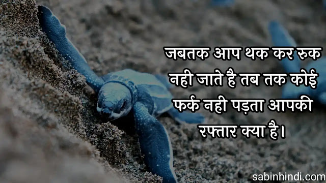 Inspirational-quotes-for-success-hindi