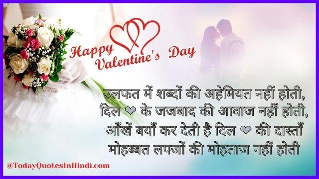 Valentine-Shayari-In-Hindi-For-Girlfriend