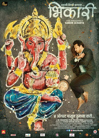Bhikari 2017 Marathi Movie Download
