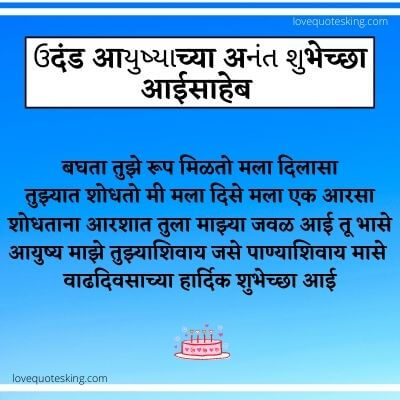 Birthday Poem For Mother In Marathi