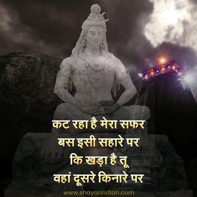 Kat Raha He Mera Safar - Lord Shiva Status in Hindi