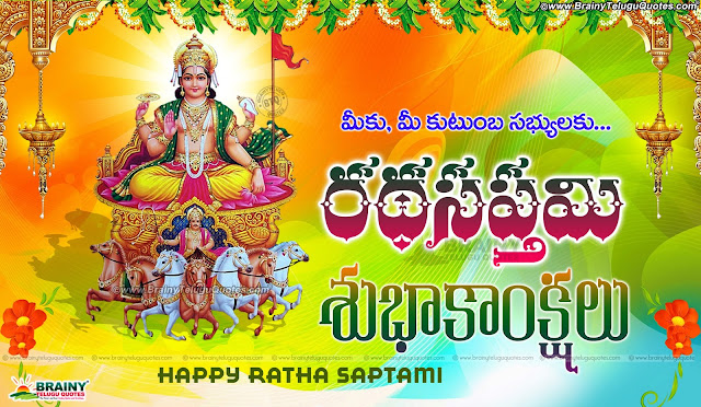Best Ratha Saptami Greetings in Telugu, Best Ratha Saptami Quotes in Telugu, Best Ratha Saptami Wishes in Telugu, Happy Ratha Saptami greetings in Telugu, Happy Ratha Saptami quotes in Telugu, Happy Ratha Saptami sms in Telugu, Best Ratha Saptami SMS in Telugu, Nice top Ratha Saptami quotes in Telugu, Best Ratha Saptami HD Wallpapers in Telugu, Happy Ratha Saptami Quotes Hd Wallpapers sms wishes greetings in Telugu free online.