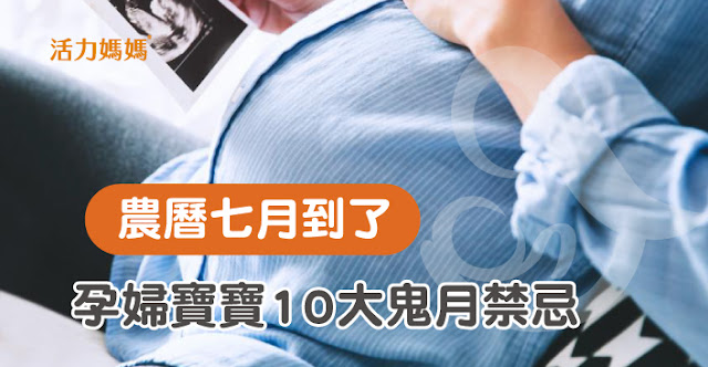農曆七月好兄弟不要來!孕婦和寶寶需注意的10大鬼月禁忌