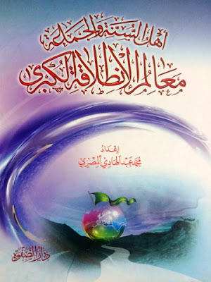 أهل السنة والجماعة معالم الانطلاقة الكبرى - محمد عبد الهادي المصري