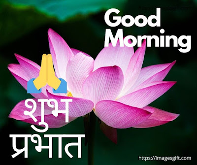 suprabhat image in hindi