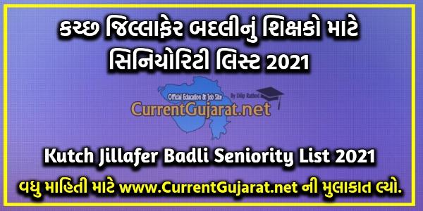 Kutch Jillafer Badli Seniority List 2021