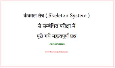 कंकाल तंत्र ( Skeleton System ) से सम्बंधित परीक्षा में पूछे गये महत्वपूर्ण प्रश्न | PDF Download |