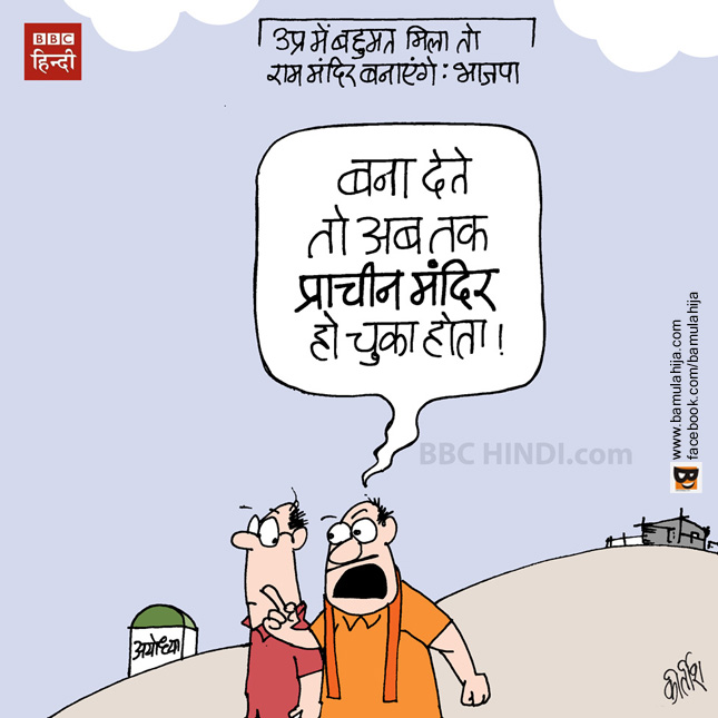 ram mandir cartoon, bjp cartoon, up election cartoon, indian political cartoon, cartoonist kirtish bhatt, bbc cartoon