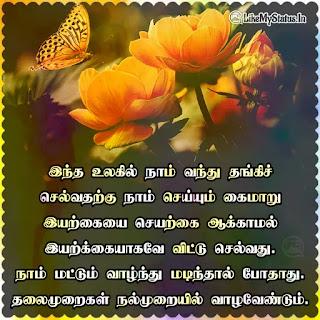 Life fact Tamil